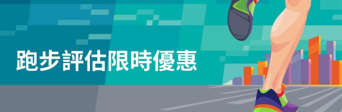 running assessment - webpage header (CH).png